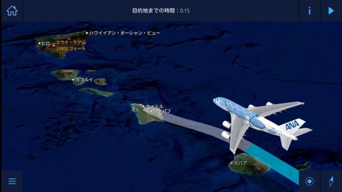 ANA A380 flight path