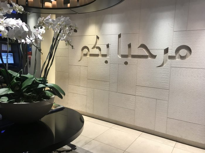 Qatar Airways Premium Lounge entrance