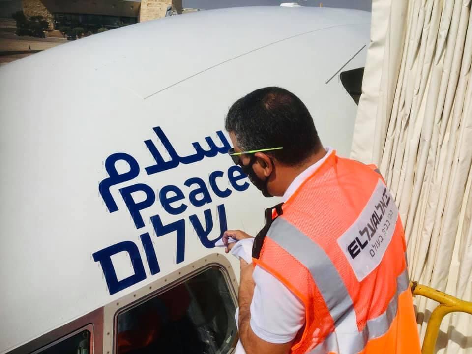 El Al peace